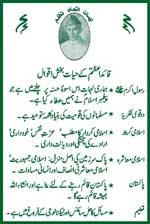 Nazaria I Pakistan Trust